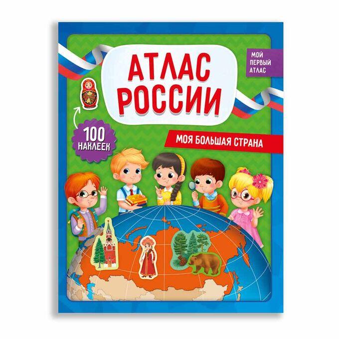 Атлас России с наклейками. Моя большая страна. 22,5х29 см. 28 стр. ГЕОДОМ