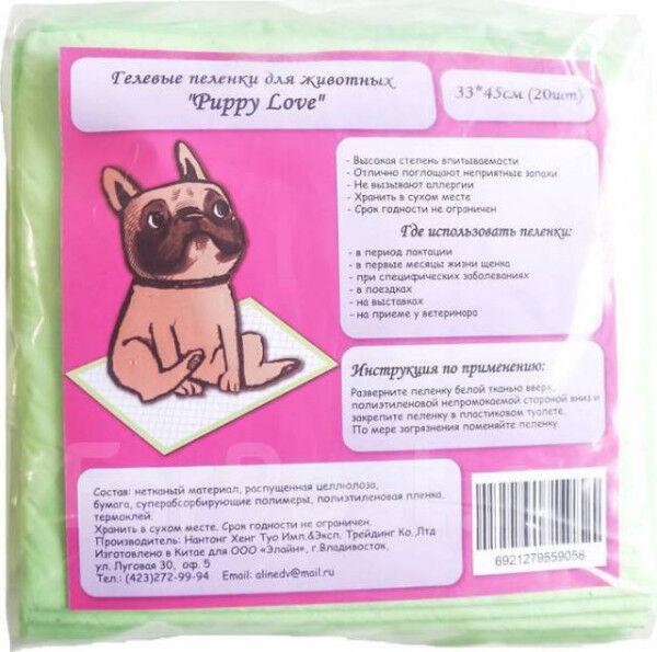 "Пеленки Puppy ""LOVE"" 33*45 20шт (1/24)"