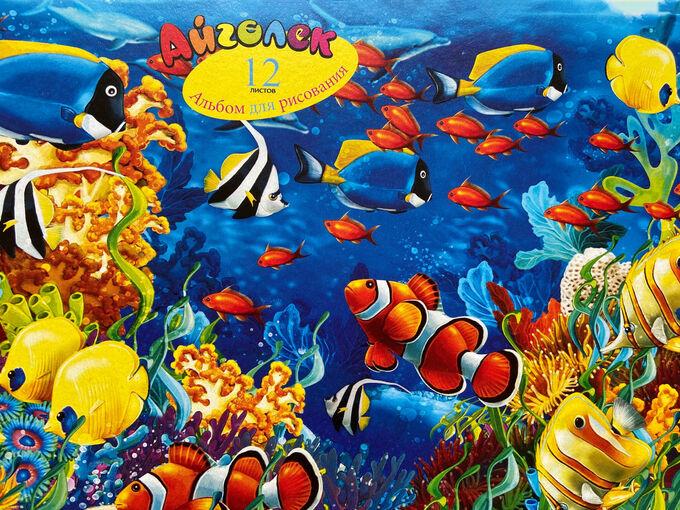 Альбом для рисования 12 листов  Подводный мир