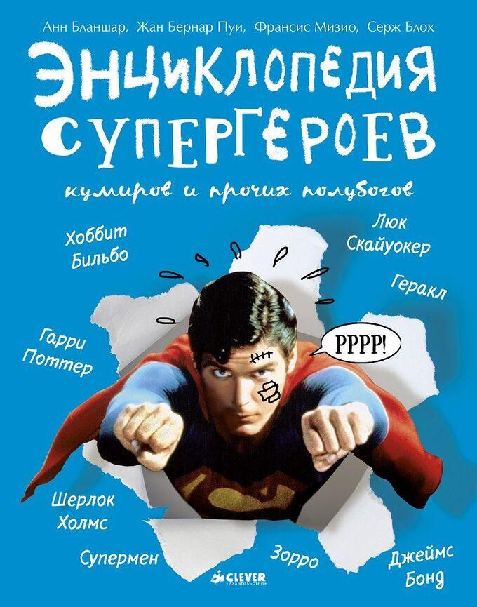 Энциклопедия супергероев/Бланшар А.