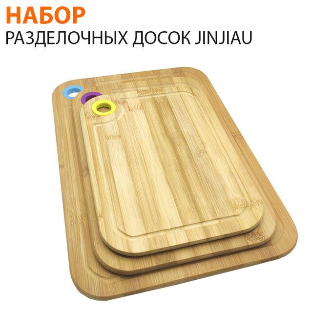 Набор разделочных досок Jinjiau из бамбука 3 шт.