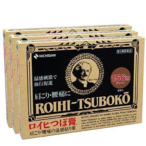 "Магнитный пластырь ""Roihi Tsuboko"" 156 шт."