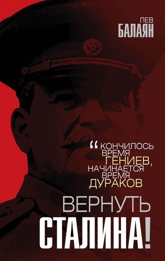 Балаян Л.А. Вернуть Сталина!