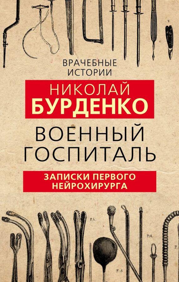Бурденко Н.Н. Военный госпиталь. Записки первого нейрохирурга