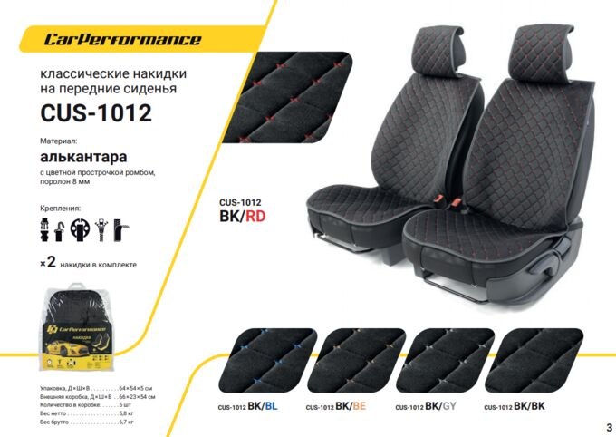 "Накидки на передние сиденья ""Car Performance"", 2 шт., алькантара CUS-1012 BK/GY"