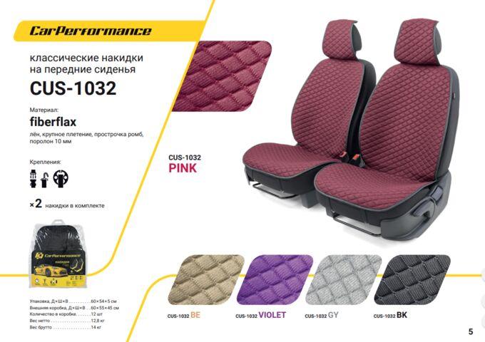 """Накидки на передние сиденья """"Car Performance"""", 2 шт., fiberflax CUS-1032 VIOLET"""