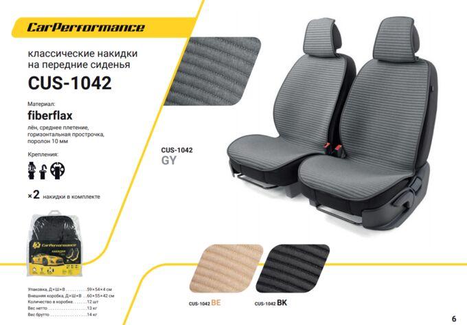 "Накидки на передние сиденья ""Car Performance"", 2 шт., fiberflax CUS-1042 GY"