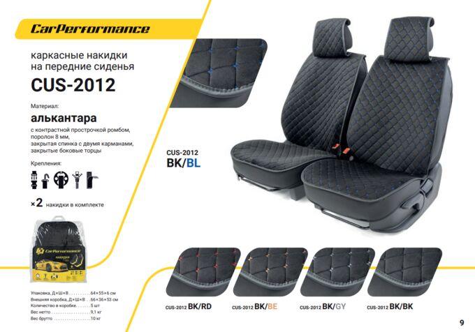 """Каркасные накидки на передние сиденья """"Car Performance"""", 2 шт., алькантара CUS-2012 BK/RD"""