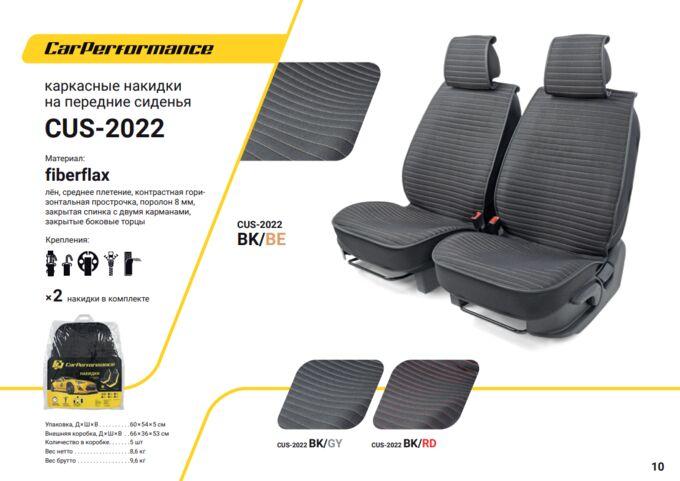 """Каркасные накидки на передние сиденья """"Car Performance"""", 2 шт., fiberflax CUS-2022 BK/BE"""