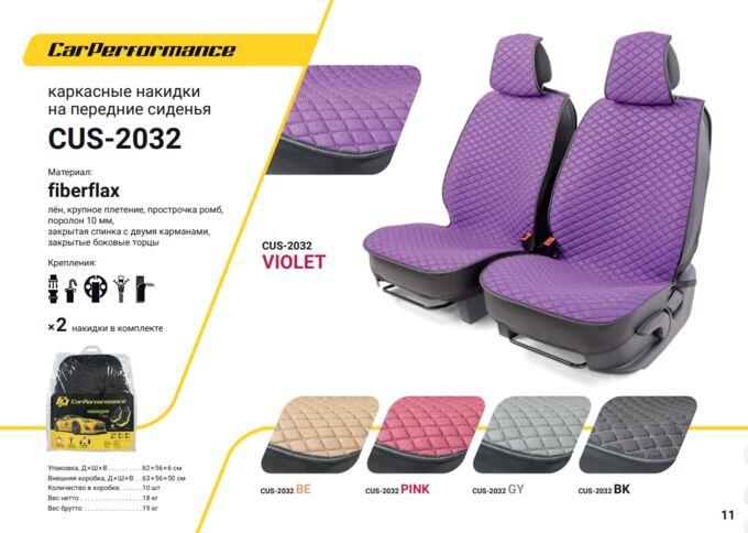"""Каркасные накидки на передние сиденья """"Car Performance"""", 2 шт., fiberflax CUS-2032 GY"""