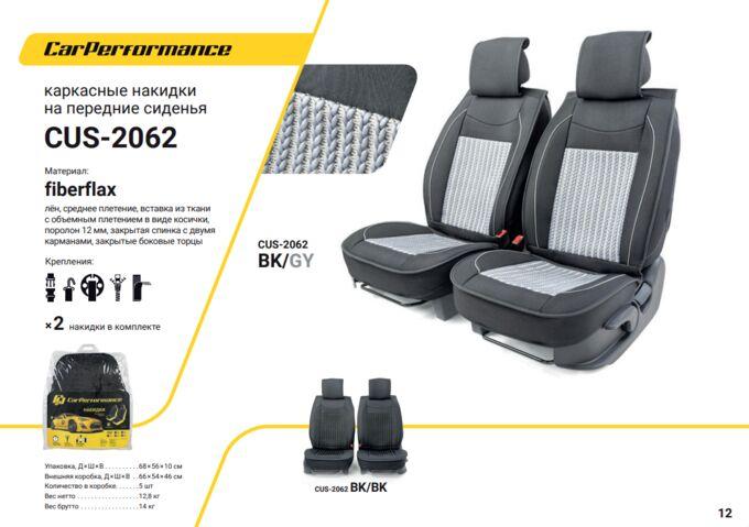 """Каркасные накидки на передние сиденья """"Car Performance"""", 2 шт., fiberflax CUS-2062 BK/GY"""