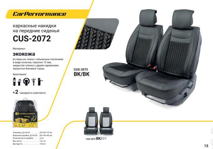"""Каркасные накидки на передние сиденья """"Car Performance"""", 2 шт., экокожа CUS-2072 BK/BK"""