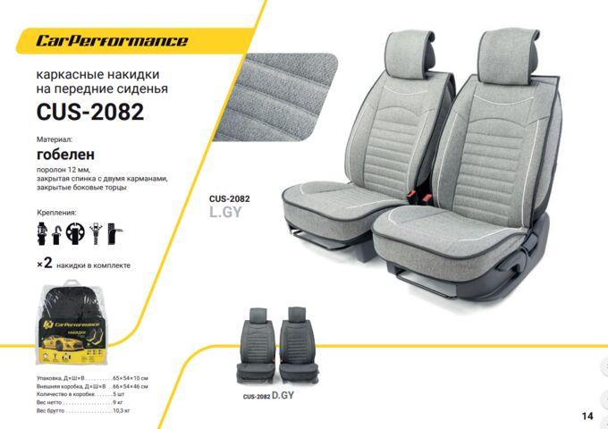 """Каркасные накидки на передние сиденья """"Car Performance"""", 2 шт., гобелен CUS-2082 L.GY"""