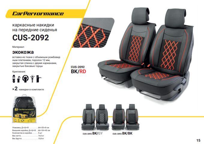 """Каркасные накидки на передние сиденья """"Car Performance"""", 2 шт., экокожа CUS-2092 BK/BK"""
