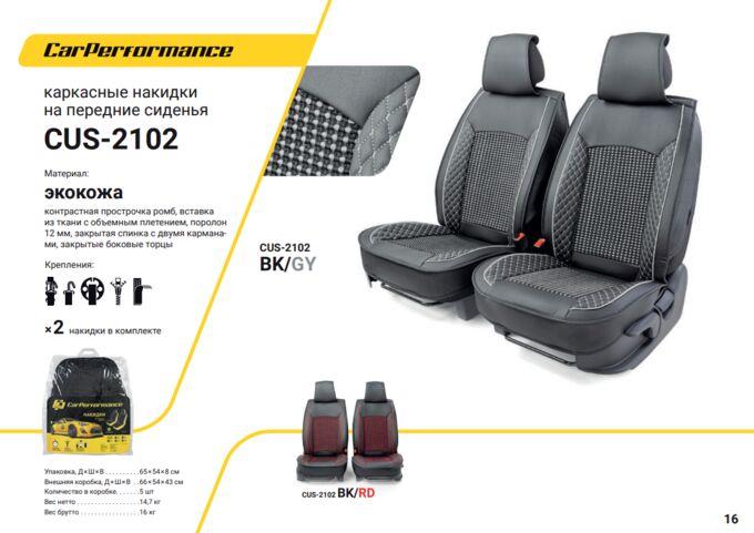 """Каркасные накидки на передние сиденья """"Car Performance"""", 2 шт., экокожа CUS-2102 BK/RD"""
