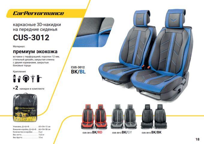 """Каркасные 3D накидки на передние сиденья """"Car Performance"""", 2 шт., экокожа CUS-3012 BK/BL"""