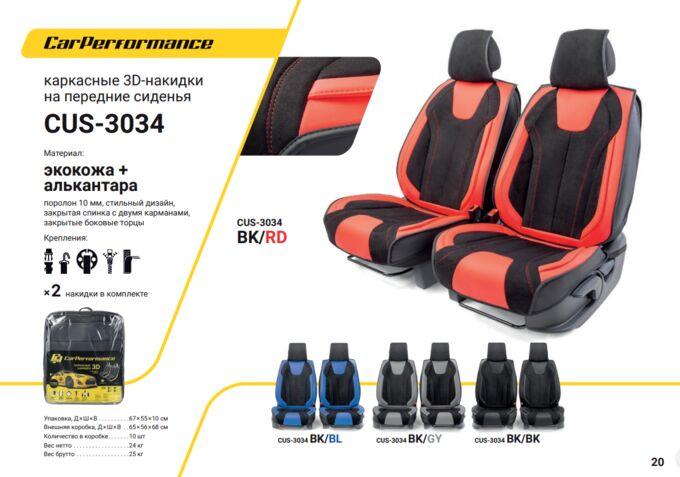 """Каркасные 3D накидки на передние сиденья """"Car Performance"""", 2 шт., экокожа/алькантара CUS-3034 BK/BL"""