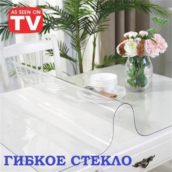 Гибкое стекло, скатерть прозрачная Soft Glass размер 120*70 см.