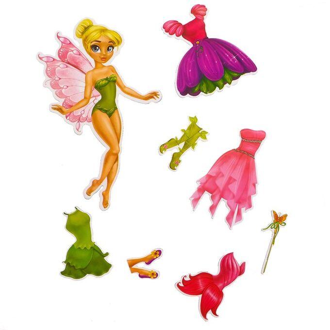 Магнитная игра «Одень куклу: волшебная фея», 15 х 21 см