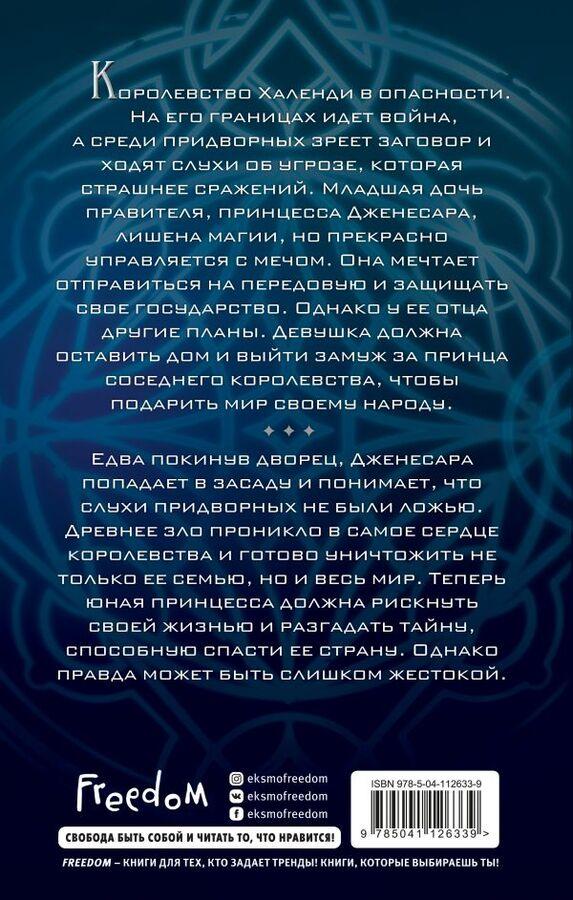 Фландерс К. Щит магии (#1)