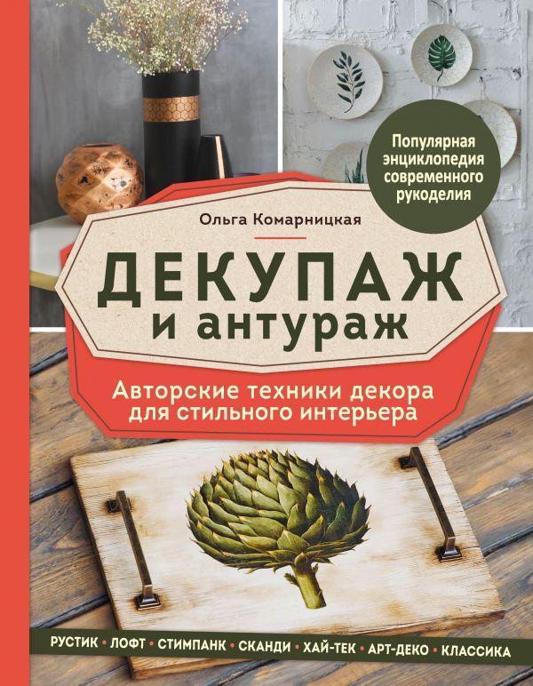 Комарницкая О.А. Декупаж и антураж. Авторские техники декора для стильного интерьера