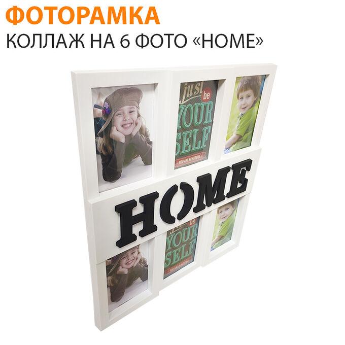 Фоторамка / Коллаж на 6 фото «Home» 40х37 см