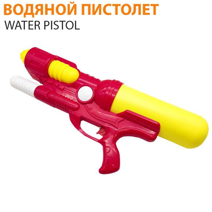 Водяной пистолет Water Pistol