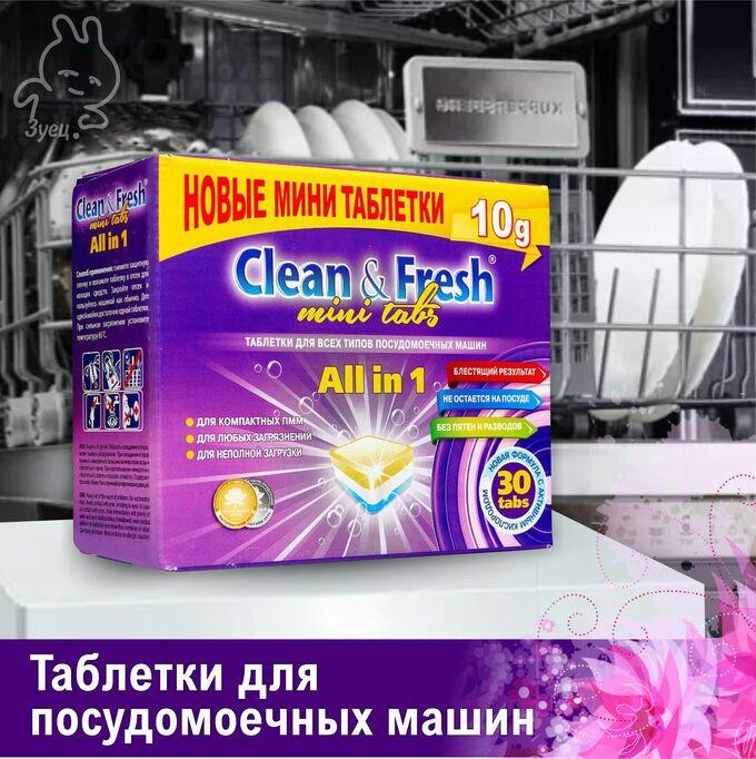 "CLEAN&FRESH Таблетки для посудомоечных машин 5в1 ""Clean & Fresh""  30шт (mini tabs) /12шт/"