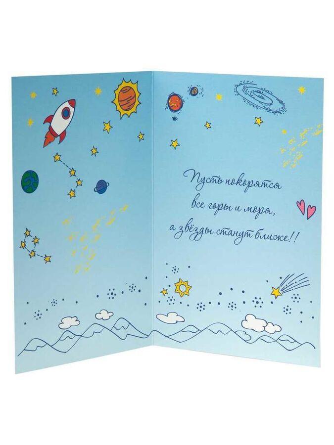 Подарочная открытка с тиснением Воздушный шар