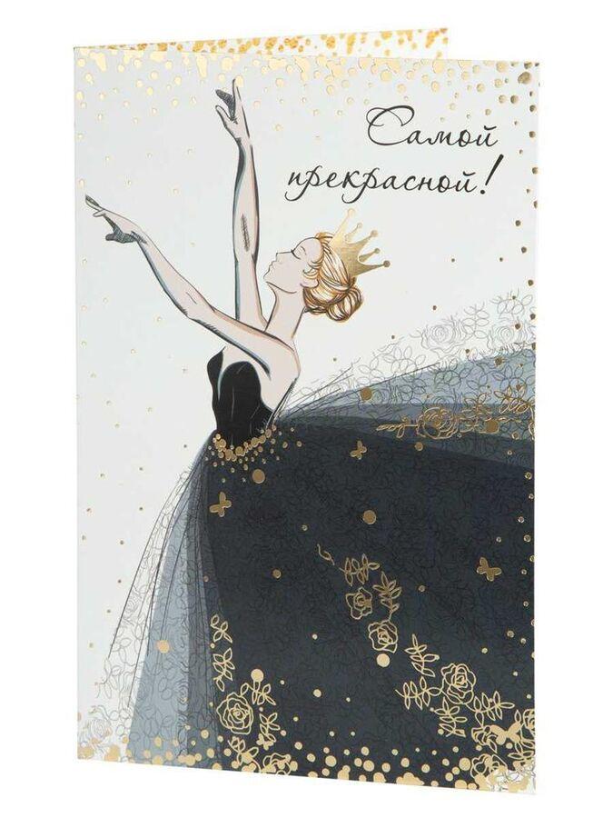 Подарочная открытка с тиснением Самой прекрасной