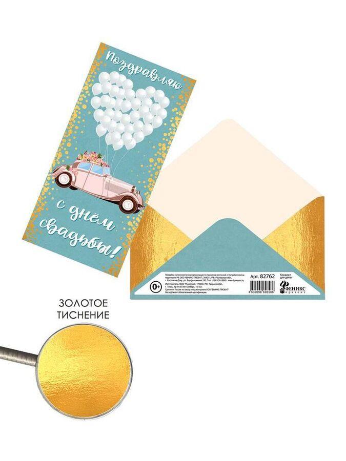 Самосборный конверт с тиснением для денег Свадьба, 8,5*17