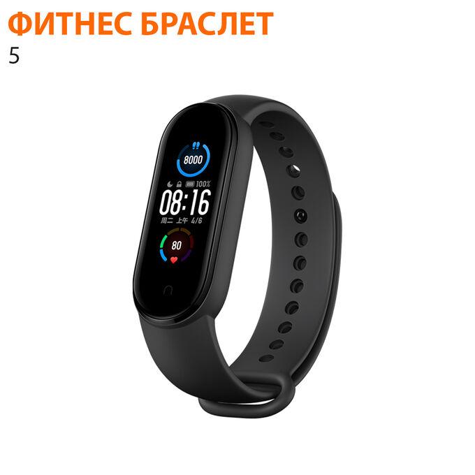 Фитнес-браслет 5