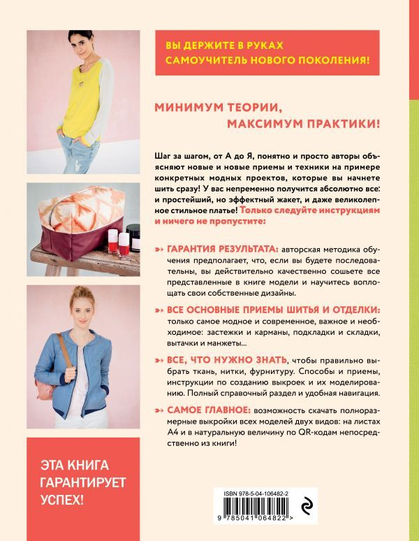 Массье К., Петер М. Модное шитье. Самоучитель нового поколения