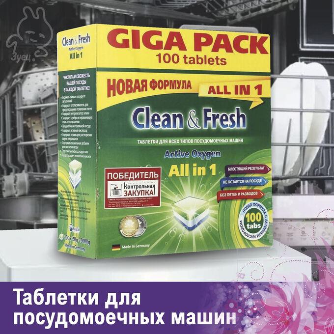 """Таблетки для ПММ """"Clean&Fresh"""" Allin1 (giga) 100 штук"""
