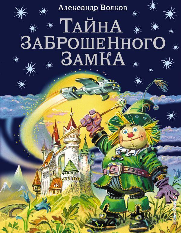 Волков А.М. Тайна заброшенного замка (ил. В. Канивца) (#6)