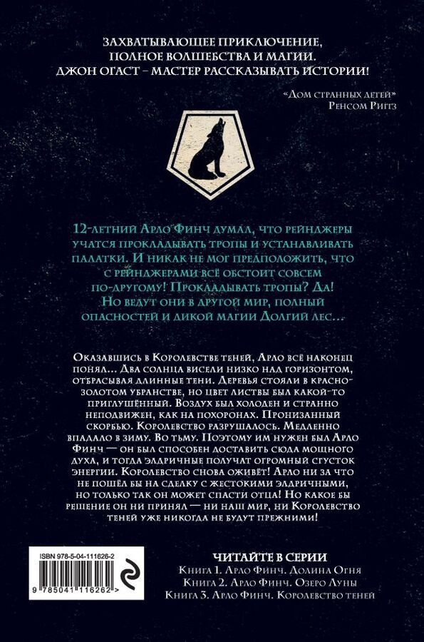 Огаст Д. Арло Финч. Королевство теней (#3)