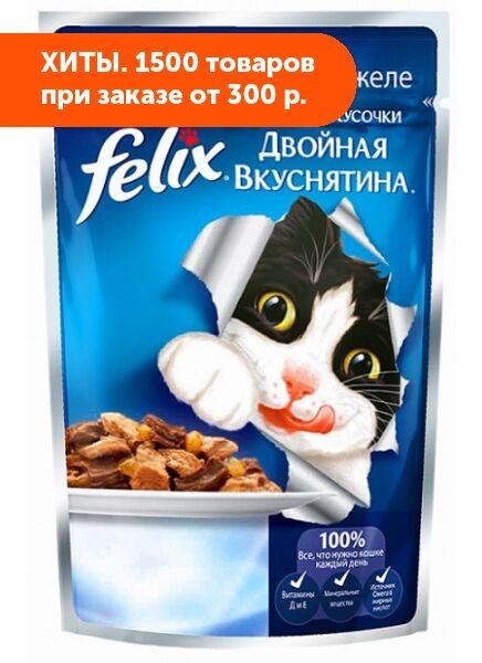 Felix Двойная Вкуснятина влажный корм для кошек Ягненок+Курица в желе 85гр пауч АКЦИЯ!