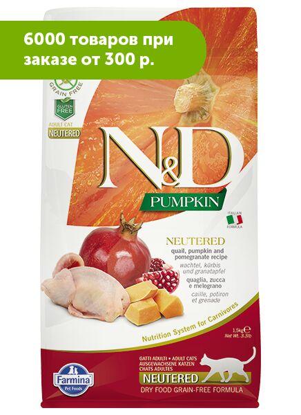 Farmina N&D Grain Free Pumpkin Neutered сухой беззерновой корм для стерилизованных кошек Перепел/Гранат/Тыква 1,5кг