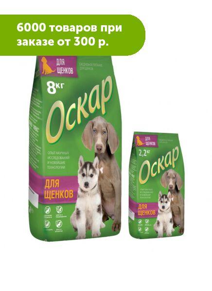 ОСКАР сухой корм для щенков 2,2 кг