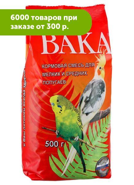 Вака 500г для мелких и средних попугаев п/э