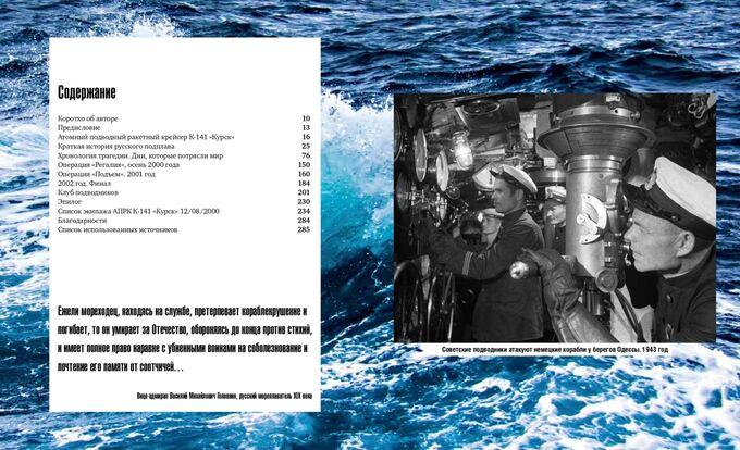 """""""Курск"""". 20 лет спустя. Тайны, скрытые под водой""""."""