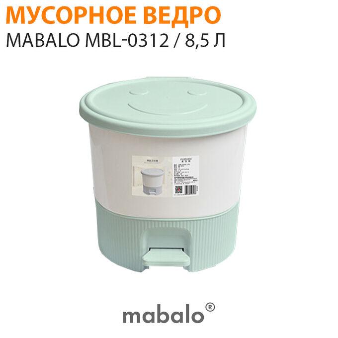 Мусорное ведро MABALO / 8,5 л