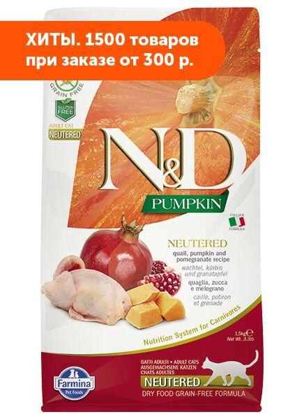 Farmina N&D Grain Free Pumpkin Neutered сухой беззерновой корм для стерилизованных кошек Перепел/Гранат/Тыква 300гр