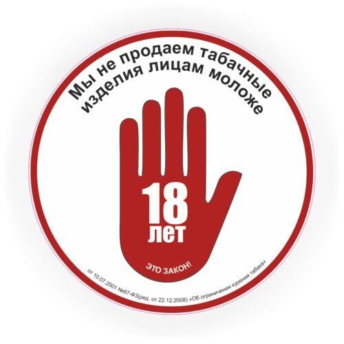 Мы не продаем табачные изделия лицам моложе 18 купить сигареты кисс оптом в москве