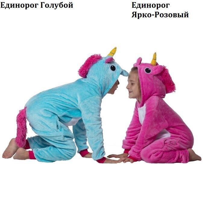 Кигуруми Единорог Голубой  Кигуруми можно носить в качестве пижам, домашней одежды, как маскарадные карнавальные костюмы или использовать как костюм для вечеринки, кигуруми отлично подходит для забав