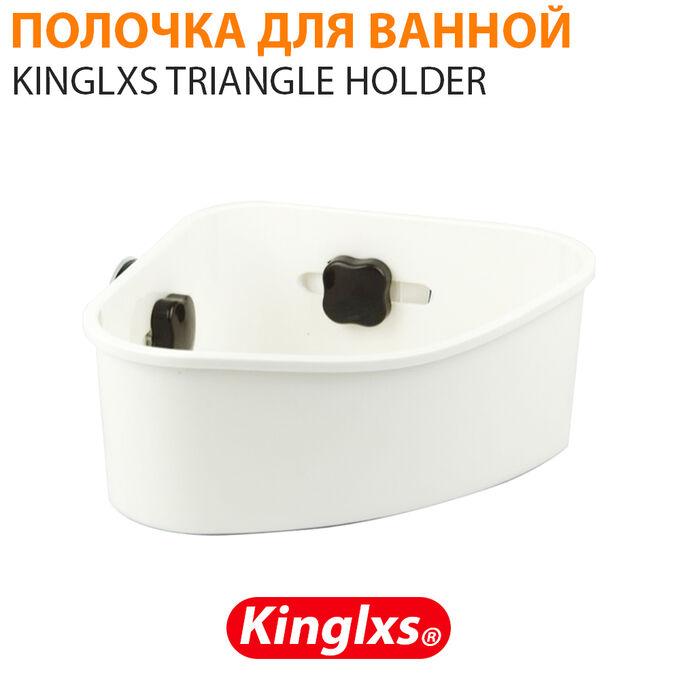 Полочка для ванной Kinglxs Trangle Holder