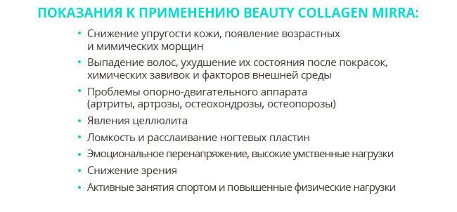 ЖИДКИЙ КОНЦЕНТРАТ НАПИТКА «BEAUTY COLLAGEN» 28ШТ.