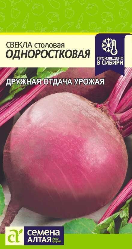Свекла Одноростковая/Сем Алт/цп 2 гр.