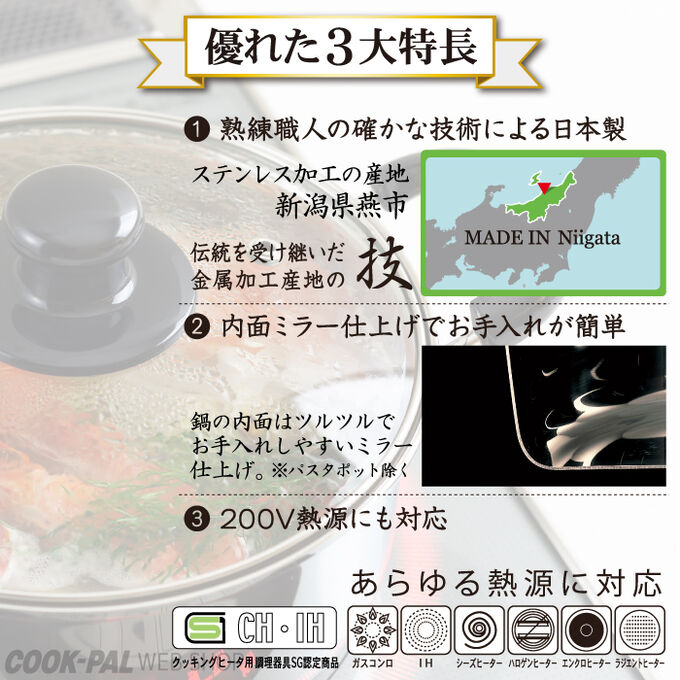 Кастрюля Yoshikawa SJ2184