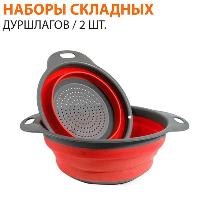 Набор складных силиконовых дуршлагов / 2 шт.